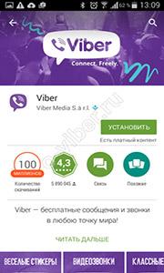 Download Viber phiên bản mới nhất về máy